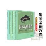 钢琴基础教程1-4册全套 修订版 钢琴基本教程教材1 2 3 4册 高师钢基1-4册 高等师范 上海音乐出版社