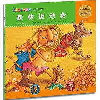 爆米花数学童话:森林运动会