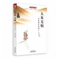 人本无病:行贵禅医悟语2(超级畅销书《心乃大药》作者释行贵禅医2018开年最新力作!这是一本医心的书,这是一本励志的书