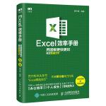 Excel效率手�� 用函�蹈�快更好搞定���分析(全彩印刷+��l�v解)