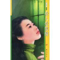 季候风 爱人爱装傻(031)