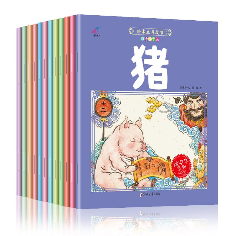 彩绘注音 中国传统生肖故事绘本3-4-5-6岁儿童阅读卡通故事书 幼儿园