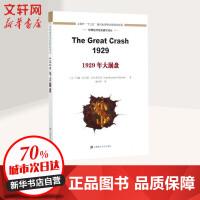 1929年大崩盘(引进版) 上海财经大学出版社