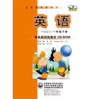 201年新版小学1一年级下册英语单机版网络教材CD-ROM(一年级起点)光盘与外研版英语书教科书课本教材同步光碟