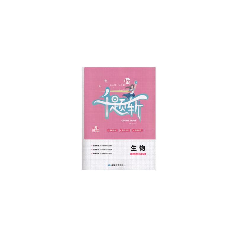 2018春千题斩 高考生物 高一高二高三备考专用 男生版女生版随机发货 全场满5件包邮 地区性包邮 联系电话18974912797 15874867292