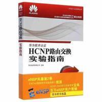 HCNP路由交换实验指南 修订版 华为技术有限公司 人民邮电出版社 9787115467416