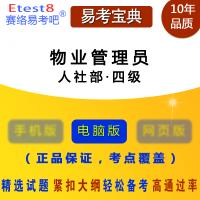 2019年物业管理员(国家四级)职业资格考试易考宝典软件(人社部)(含2科) (ID:263)