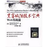 【二手旧书9成新】黑客攻防技术宝典: Web实战篇 (英)斯图塔德(Stuttard,D),(英)平托(Pinto,M