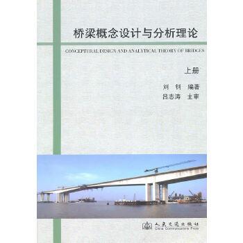 桥梁概念设计与分析理论(上册) 刘钊著 人民交通出版社 正版图书现货,放心购买,下单即发,有任何问题请直接联系在线客服!