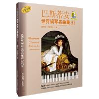巴斯蒂安世界钢琴名曲集三3册中高级 原版引进附光盘教学教程成人钢琴教程配套曲集 钢琴经典乐曲演奏教学