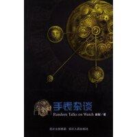 封面有磨痕-手表杂谈 赵聪 9787220084829 四川人民出版社