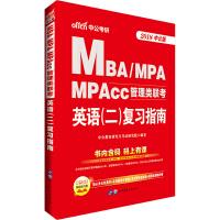 管理类联考考试用书中公2018MBA、MPA、MPAcc管理类联考英语二复习指南