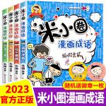 米小圈漫画成语(套装共4册)儿童读物6-12岁一年级必读经典书目二三四年级课外阅读必读必读书籍中华成语故事正版包邮1-
