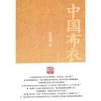 【旧书二手书9成新】中国布衣 张曼菱 北京大学出版社 9787301170694