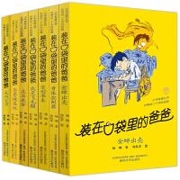 装在口袋里的爸爸全7册杨鹏系列书正版 儿童读物课外书8-12岁 小学生课外书3-4-5-6年级文学 儿童书籍7-8-1