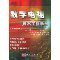 【新书店正版】数字电视技术工程手册:原书第四版 (美)惠特克(Whitaker,J.C.),本森(Benson,K.B