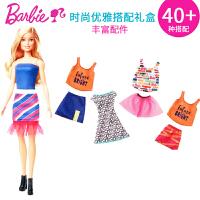 芭比娃娃时尚优雅搭配礼盒GFB82女孩换装玩具生日礼物套装