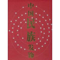 中��民族�l� 本���委�� � 四川人民出版社 9787220045387
