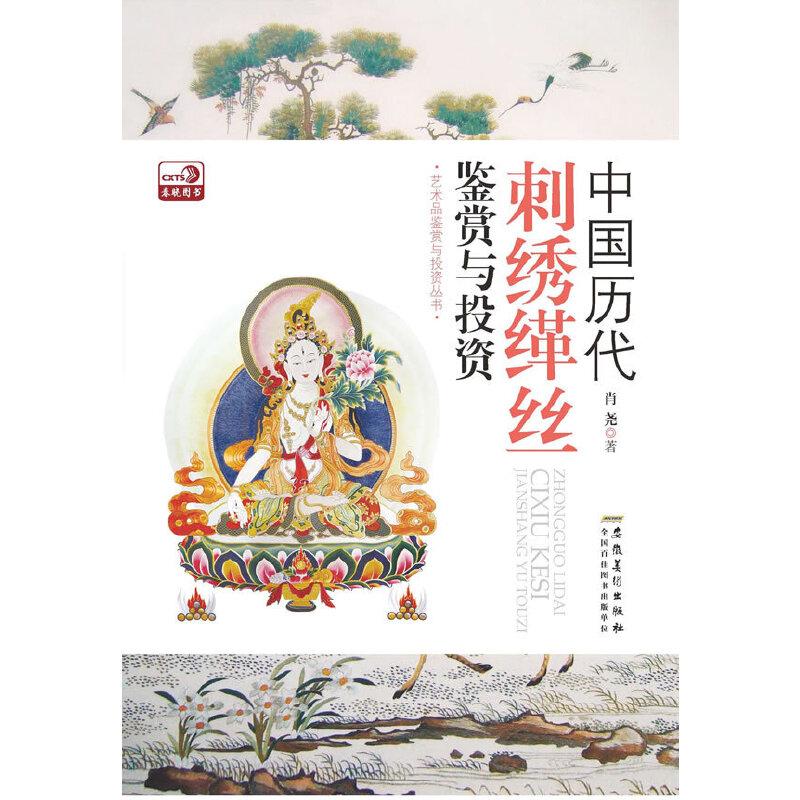 中国历代刺绣缂丝鉴赏与投资