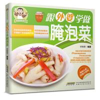 特色美食系列:跟外婆学做腌泡菜