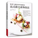 味觉与视觉的华丽盛宴:法式甜点盘饰技法
