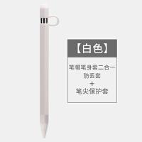 七夕礼物 Pencil笔帽防丢器苹果iPad Pro 9.7/10.5笔套配件保护套 白色 笔帽笔身套二合一防丢套+笔尖