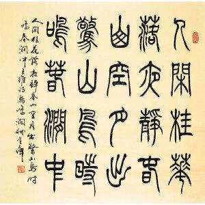 中国书画家协会会员 著名书画家孙金库先生作品――王维  鸟鸣涧