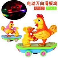 维莱 鸡年新款儿童玩具169-51电动万向滑板鸡音乐地上满天星 *