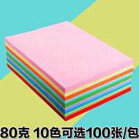 彩色复印纸A4打印80g彩色纸折纸 办公用纸 手工折