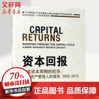 资本回报 穿越资本周期的投资:一个资产管理人的报告2002-2015 中国金融出版社