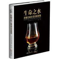 生命之水 苏格兰威士忌品鉴指南 正版 何沃德著,房岩 9787218111889