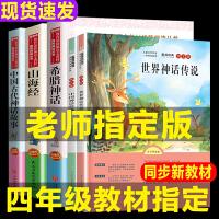 中国古代神话故事希腊神话山海经世界中国神话传说四年级上册必读语文新课标推荐阅读小学生原版三年级四五六年级课外阅读世界名