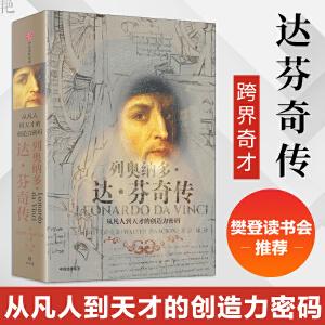 樊登读书会推荐包邮 列奥纳多达芬奇传 沃尔特艾萨克森 著 致敬达芬奇逝世500周年不能忘记的人类之光 中信出版社 正版书籍