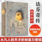 樊登读书会推荐包邮 列奥纳多达芬奇传 沃尔特艾萨克森 著 致敬达芬奇逝世500周年不能忘记的人类之光 中信出版社 正版