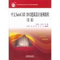 中文AutoCAD 2012建筑设计案例教程(第三版) 9787113178932 王爱�W,刘丛然 中国铁道出版社