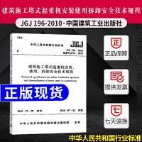 正版现货 JGJ196-2010 建筑施工塔式起重机安装、使用、拆卸安全技术规程
