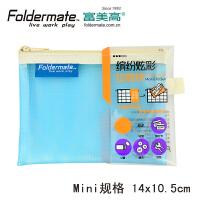 Foldermate/富美高 81048 缤纷炫彩拉链袋 蓝色 Mini 14cm x10.5cm透明网格袋塑料手机中