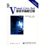 Visual C++.Net新技术编程120例(附光盘)/.Net开发专家系列
