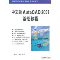 中文版AutoCAD 2007基础教程