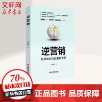 逆营销 中国财富出版社