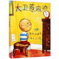 大卫惹麻烦精装 适合0-6岁亲子共读 宝宝启蒙认知早教漫画书 儿童绘本故事图画书