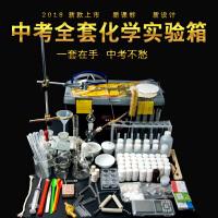 【支持礼品卡】初中化学实验器材箱套装全能版试验箱试剂药品用品玻璃仪器实验室v8x