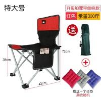 户外钓鱼写生可折叠椅子便携式小凳子简易迷你学生美术生马扎 红色2 升级款特大款