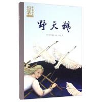 野天鹅/爱之阅读馆绘本阅读 [比] 安雅・雅格尔;孙远 9787535068149