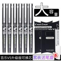 日本Pilot百乐V5升级版直液式走珠笔组合v7全针管大容量水笔可换墨囊墨胆BXC-V5学生用黑色考试中性笔0.5/0.