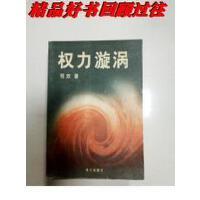 【二手旧书9成新】778 权力漩涡(一版一印)