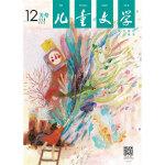 2015年四季度《儿童文学》(童年版)套装