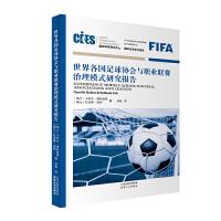 世界各国足球协会与职业联赛治理模式研究报告