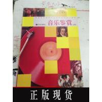 【二手旧书9成新】【正版现货】音乐鉴赏. 必修&281E596151G633.951.3
