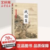 战国策 江苏凤凰科学技术出版社